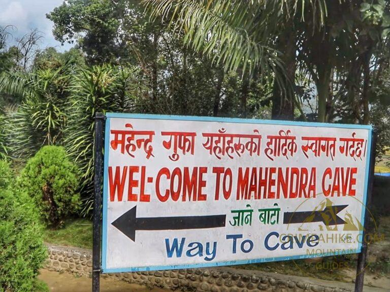 Пещера Махендра